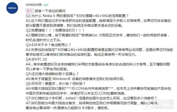 中国 诺基亚/声明