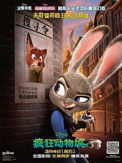 《疯狂动物城》获第89届奥斯卡最佳动画长片奖