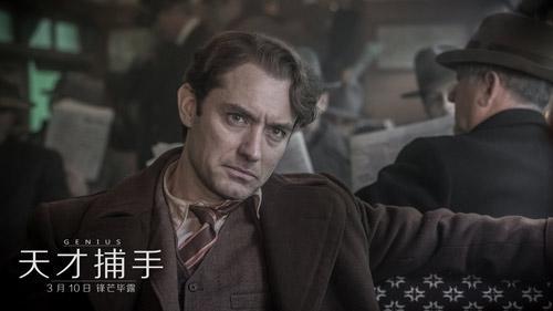 《天才捕手》媒体首映掀热潮 超豪华阵容引爆京城