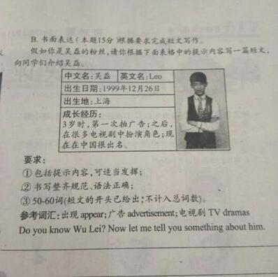 吴磊登上英语考试试卷 一看出题老师就是个迷妹