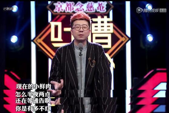 揭《吐槽大会》十大传闻 唐国强被骗 小沈阳改词