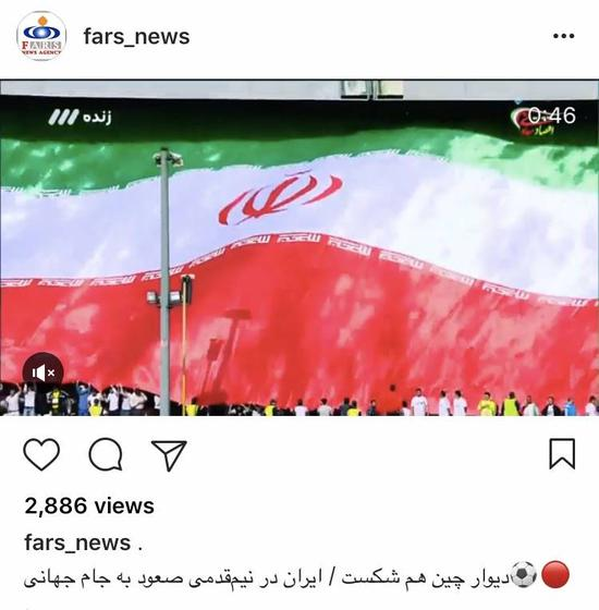 国足输伊朗 伊网民槽点怪:为啥中国女性能看球