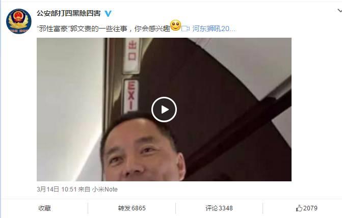 郭文贵被通缉 他的经历,足以再拍一部《人民的名义》