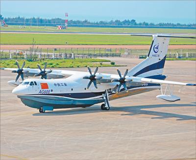 最大水陆两栖飞机滑行试验成功