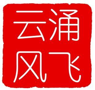 logo 标识 标志 设计 书法 书法作品 图标 309_294