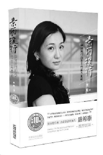 《亲历投行:中国投行的若干教案与传言》实践劳动真相图片