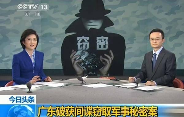 6名日本间谍被抓 间谍罪最高可判死刑