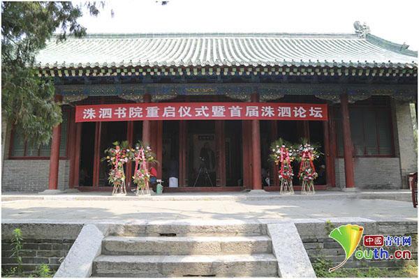 扬国学青年新风 洙泗书院重启仪式于孔子故里