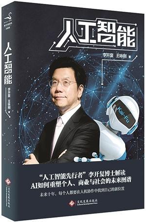 《人工智能》: 人工智能会取代人类吗?