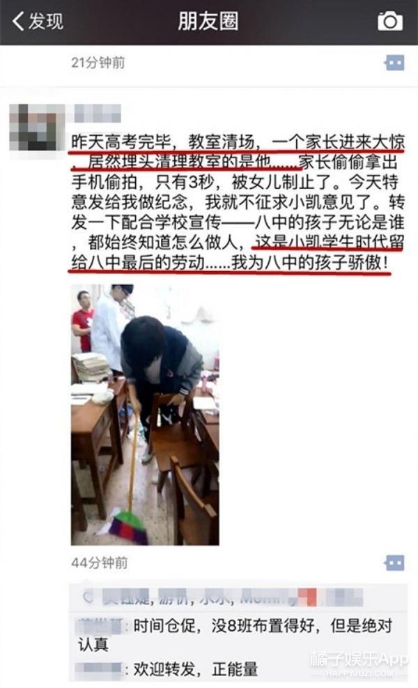 王俊凯高考完回高中打扫a高中,教室全班称策略同学与高中途径研究名师成长重点图片