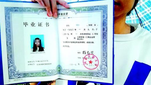 高考300分被 名校 录取 读完4年却拿到专科证书