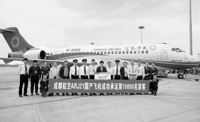 成都航空职工代表满怀喜悦迎接首架arj21飞机的到来.