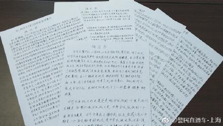 上海警方通报男子四行仓库穿日军军服拍照:3人被拘