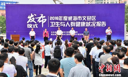 中國首部縣級《衛生與人群健康狀況報告》在山