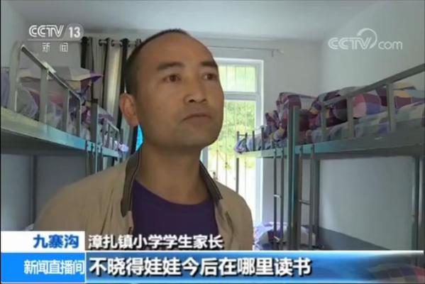 受地震影响的九寨沟漳扎镇小学学生复课