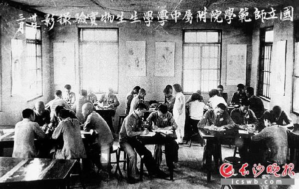 1941年,国立师范学院附属中学生物实验课,实验室还是很宽敞的.