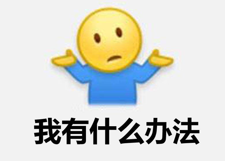 微博加入新网友跪了表情配音表情包音抖gif哭笑不得:真跪了图片