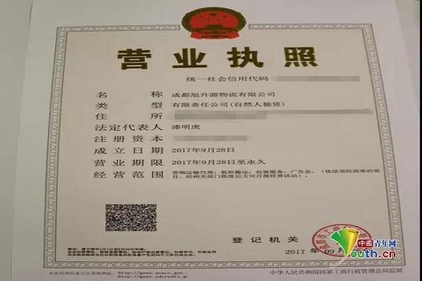 成都市首张电子化登记企业营业执照.成都天府新区政务服务中心供图