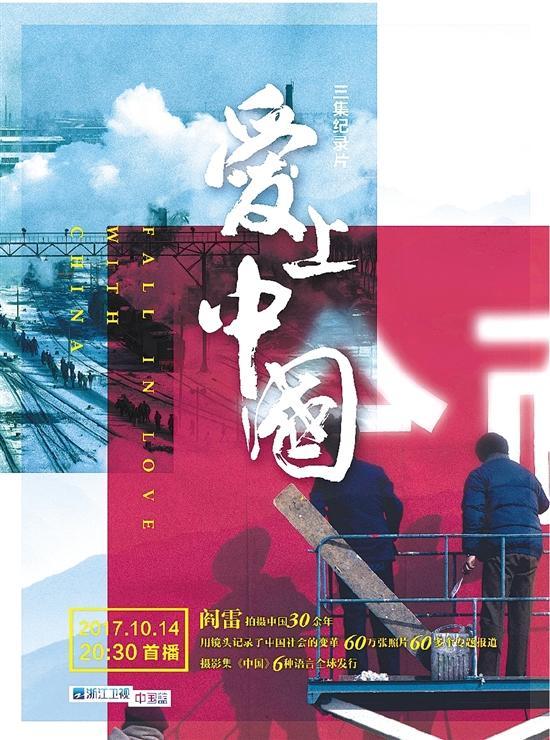 只有三集却实力圈粉复古传奇网页模板下载,爱上《爱上中国》