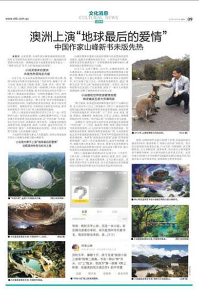 """""""中国天眼""""首部科幻旅游小说未版先火到国外了"""