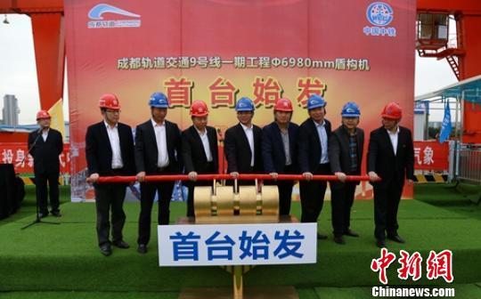 中国西部首条无人驾驶地铁线路首台盾构成都始发