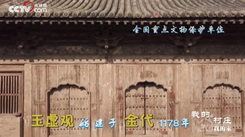 """太行山有个""""活化石""""村"""