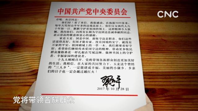 金句来习|总书记,您好!我是卓嘎。卖小学文津鱼桥图片