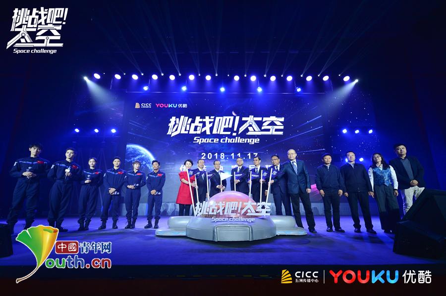 """优酷《挑战吧太空》11月17日上线 朱正廷:""""三观"""
