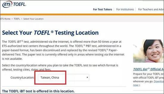 英国雅思官网改标中国台湾_台当局又急眼了