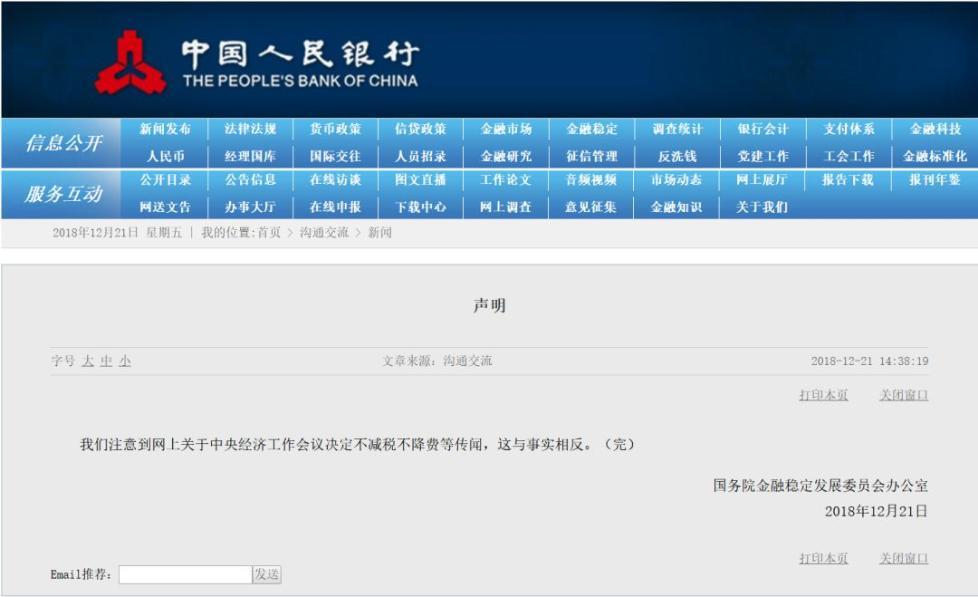 国务院金融委发声明辟谣