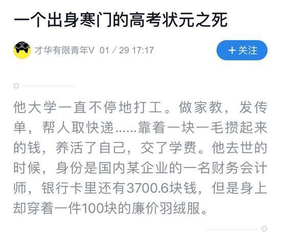 """截图自""""才华有限青年""""企鹅号,微信公号文章已被删除。"""