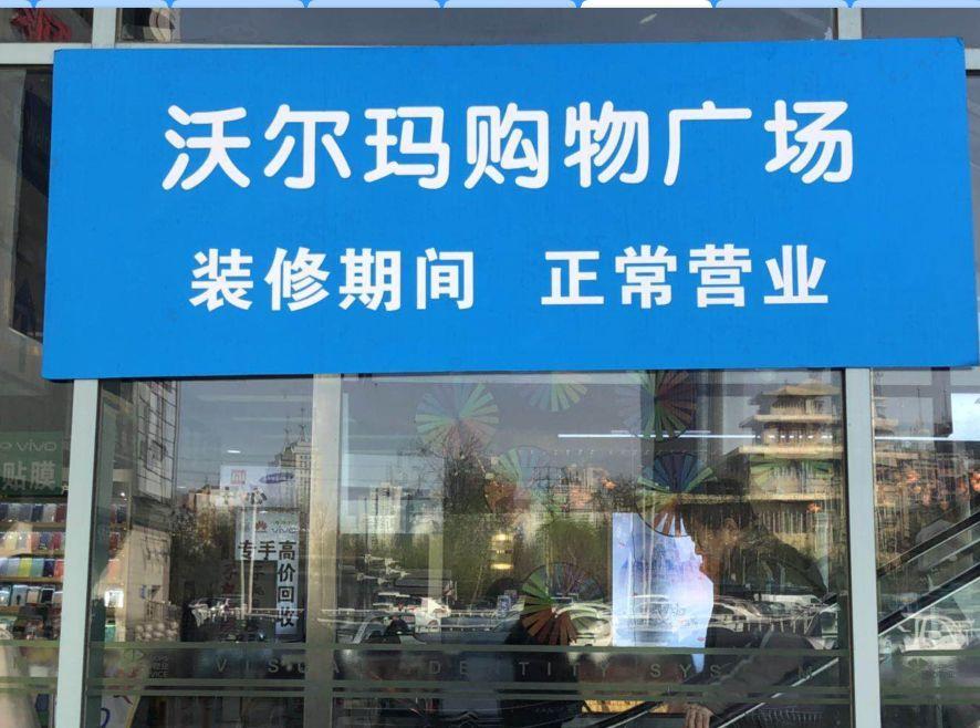 《辛运快三网站》_济南这家连锁大超市也要关门了?最近它已经连关两店了…