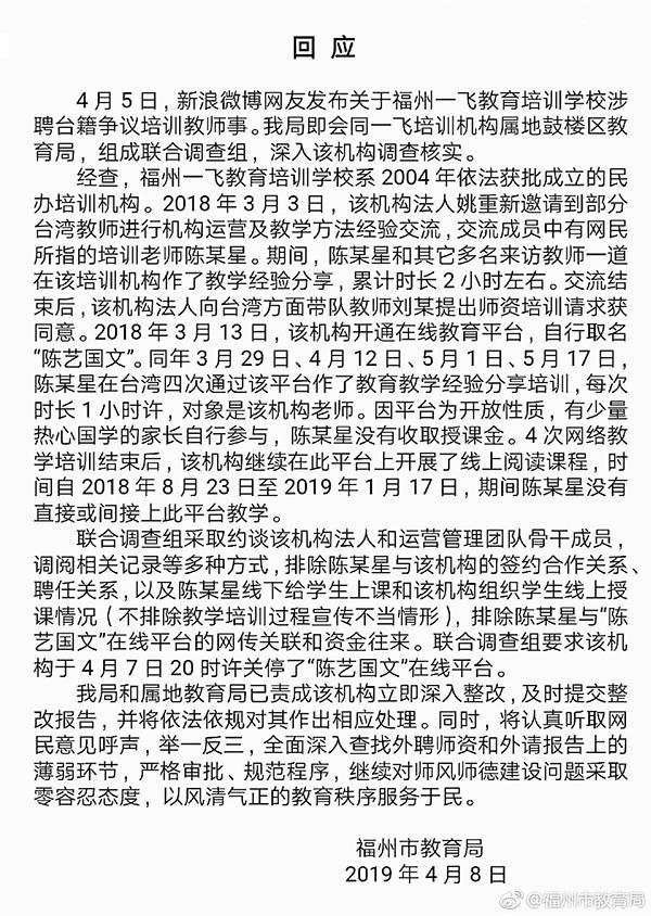 福州教育局回应台籍争议教师:已关停在线平台