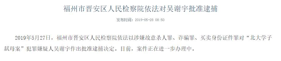 北大学子弑母案嫌犯吴谢宇被批捕 涉三项罪名