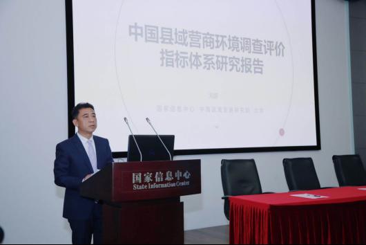 中國縣域營商環境調查評價指標體系發布會在京舉行