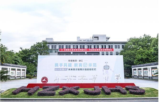软银集团携手浙江打造中国未来AI国际英才