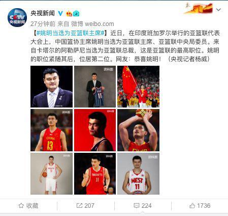 姚明新职务刷屏 网友:实至名归 中国骄傲