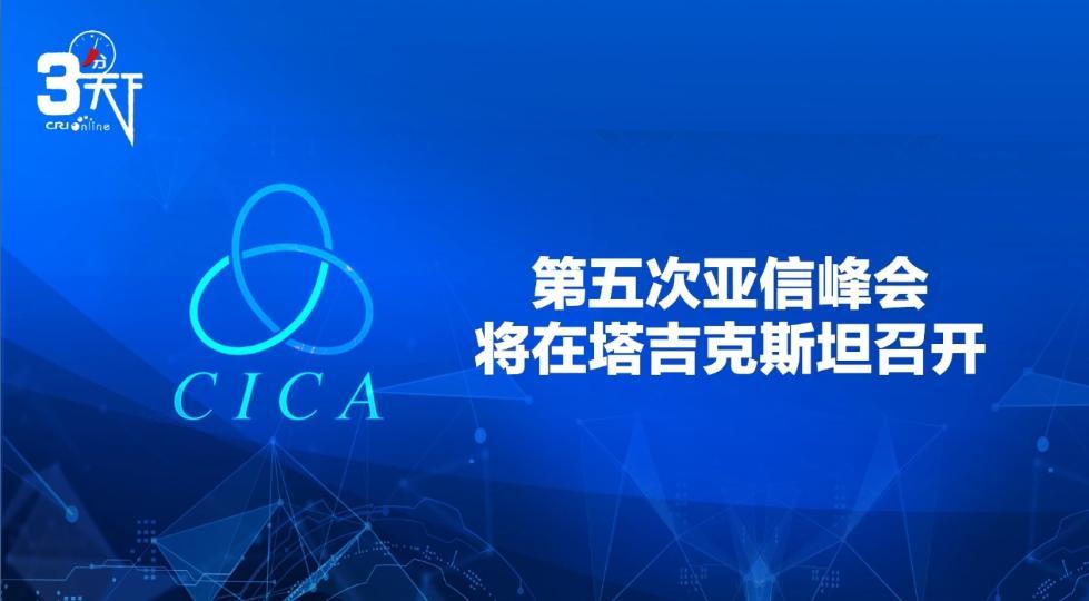 【3′天下】 三分鐘帶你了解中國版的亞洲安全觀(短視頻)