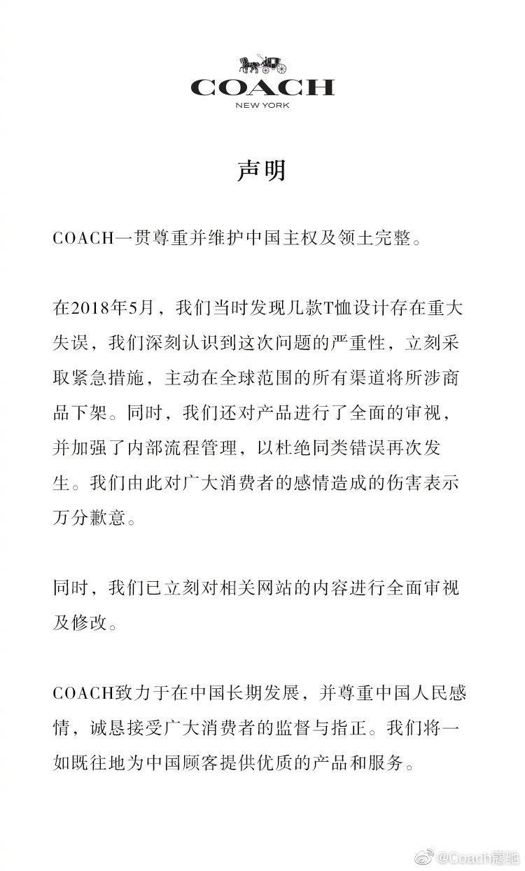 蔻驰致歉:全球下架所涉商品,尊重维护中国主权及领土完整