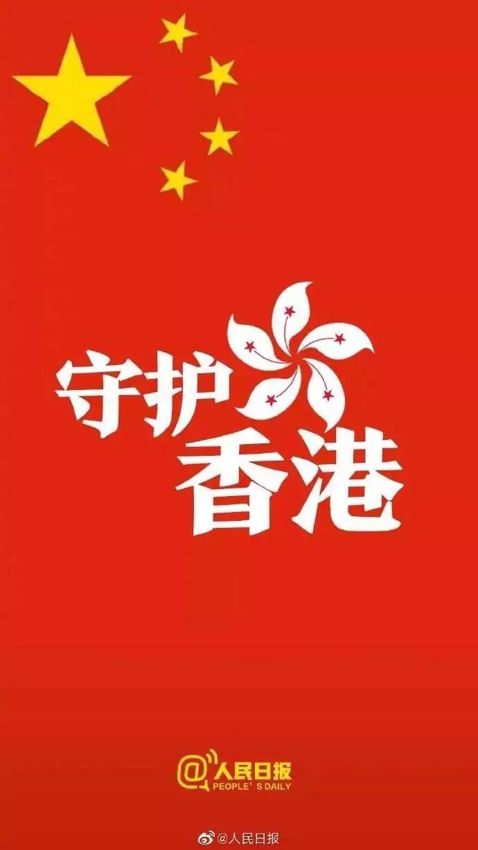 人民銳評|亂下去,香港傷不起!