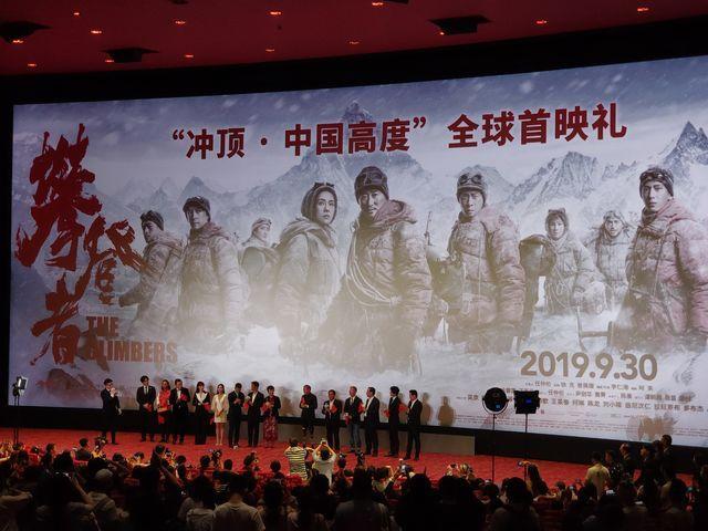 电影《攀登者》首映 原型登山队员点赞