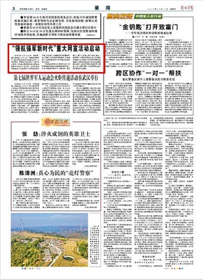 """""""领航强军新时代""""重大网宣活动启动"""