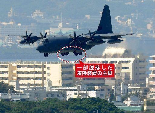 美军机零件又掉了 冲绳百姓怒了:事故成常态,会死人的!