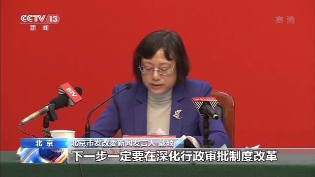 """北京:1000项政务服务应用将实现""""掌上办"""""""