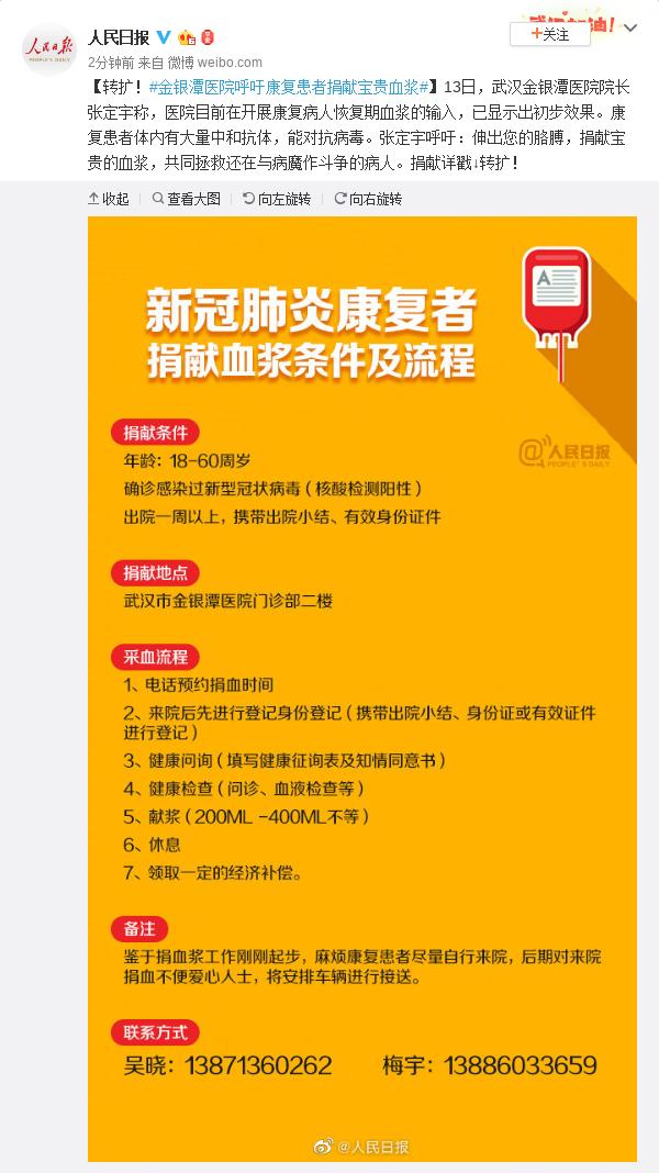 转扩!武汉金银潭医院呼吁康复患者捐献宝贵血浆