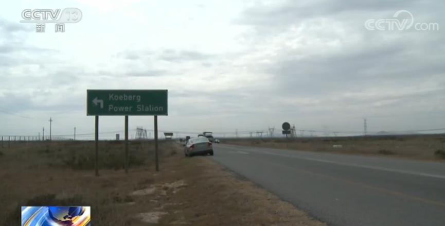 南非库贝赫核电站发生故障 紧急维修中 称不会出现核泄漏现象