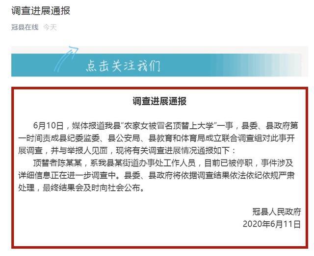 山东冠县:顶替农家女上大学者被停职 将严肃处理