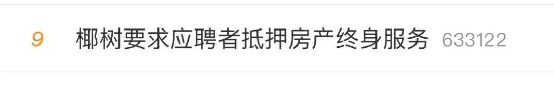 """椰树集团招聘要求""""抵押房产+终身服务"""",网友炸锅!最新进展→"""