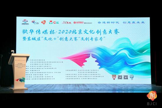 百事娱乐:重量级专家坐镇助推文创发展 2020北京