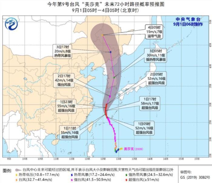 """""""美莎克""""成今年首个超强台风 浙沪等沿海将有7-9级大风"""